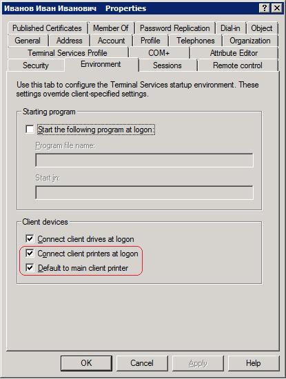 1с терминальный режим печать: