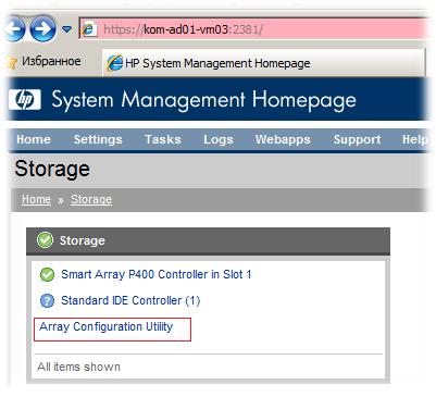 Windows Array Configuration Utility Скачать