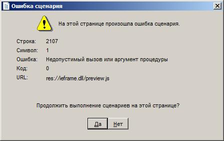 программа факсы и сканирование Windows скачать бесплатно - фото 7