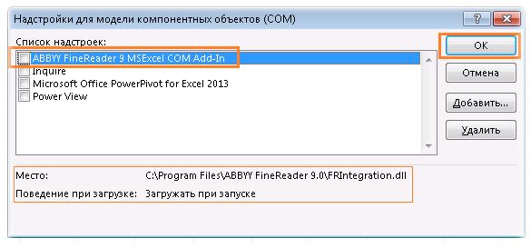 Надстройки Для Excel 2013