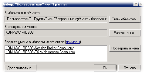 Ts session broker remote app