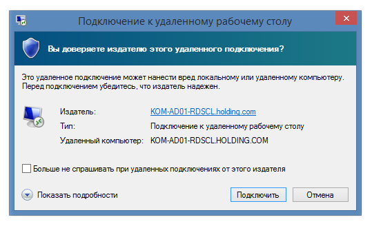 Windows Server 2012 R2 Remote Desktop Connection Broker