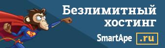 Безлимитный Российский Виртуальный Хостинг !