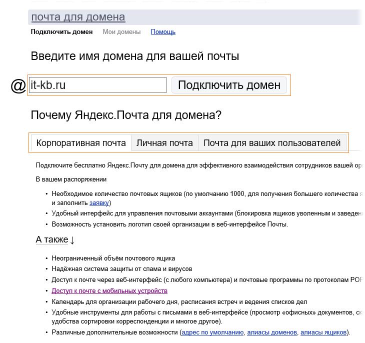 проверка регистрации домена сайта