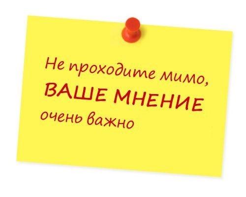 anketa_vashe_mnenie_vazhno[1]