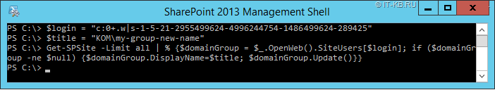 SharePoint Server 2013 Shell Sync AD group name