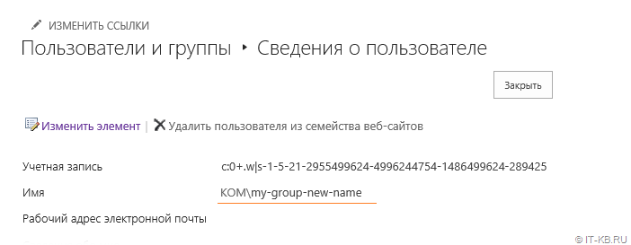 SharePoint Server AD Group Sync with new name