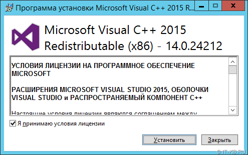Microsoft Visual C++ 2015 Redistributable Istallation
