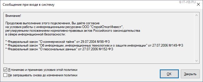 RD Gateway Logon message Readable text