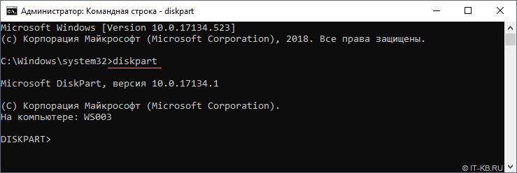 Windows tool diskpart