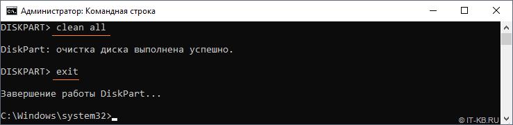 Windows tool diskpart clean disk
