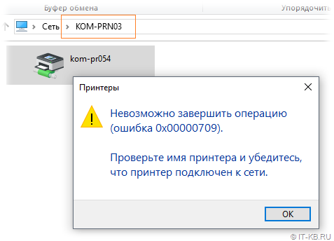 Access to Print Server by CNAME error Unable to complete operation 0x00000709