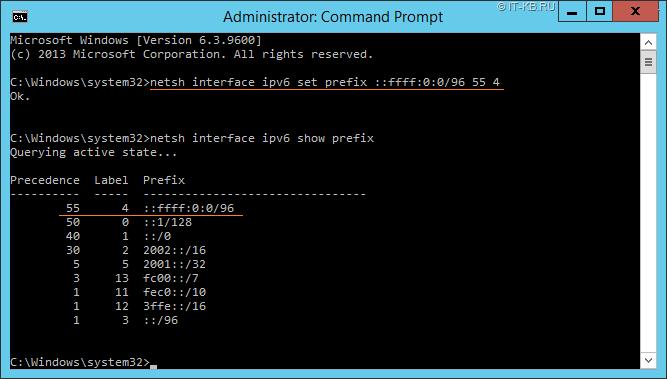 Windows-Server-2012-R2-ipv6-set-prefix-policies-for-ipv4