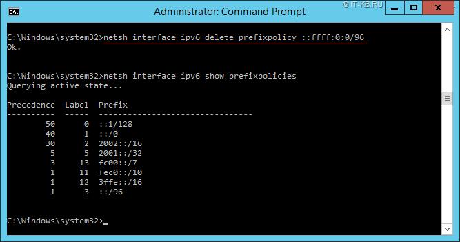 Windows-Server-2012-R2-ipv6-delete-prefix-policies