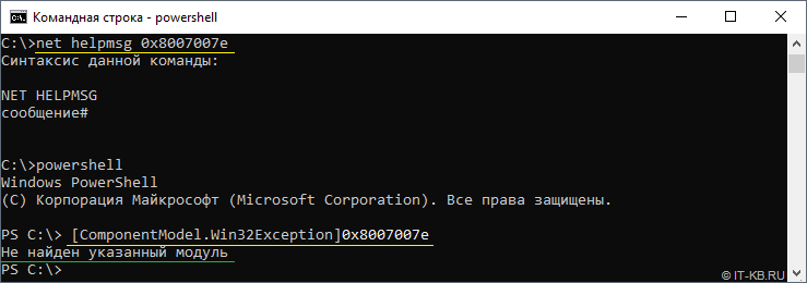 Windows error code lookup with Powershell or Net
