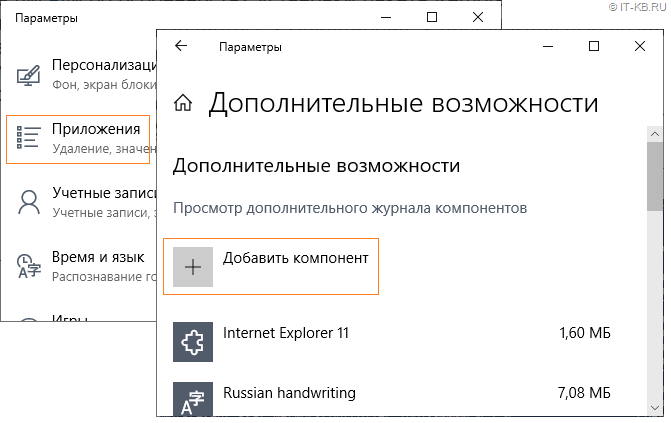 Windows 10 1903 Add Optional Feature