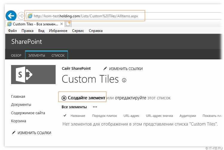 Edit Custom Tiles List in SharePoint Server 2016