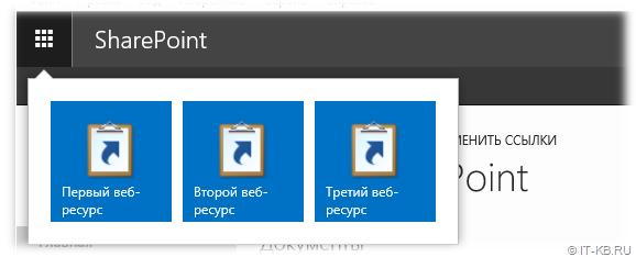 SharePoint Server 2016 Custom Tiles