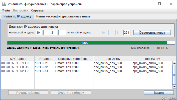 APC Device IP Configuration Wizard tool in action