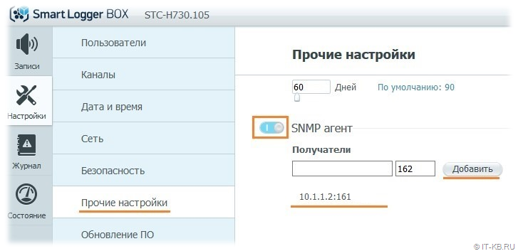 Enable SNMP Agent in Smart Logger BOX Web Console