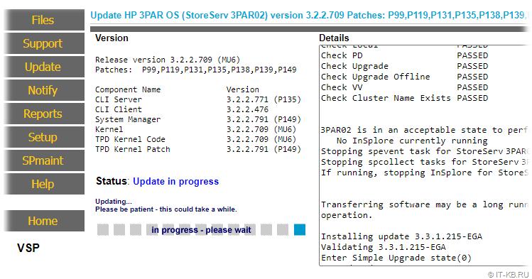 HP VSP SPOCC - Update HP 3PAR OS - In progress