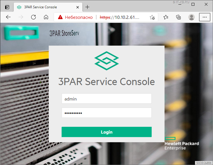 3PAR Service Console - Login page