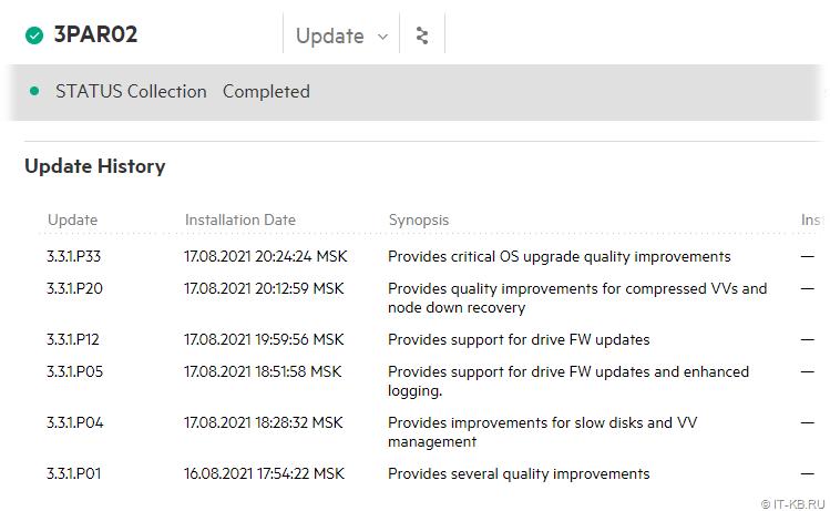 3PAR Service Console - Update History