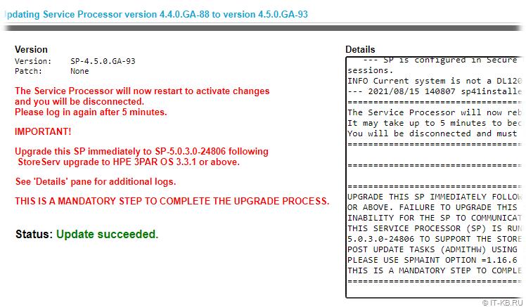 HPE VSP Self Update Status in SPOCC